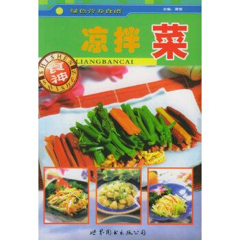 凉拌菜——绿色营养食谱