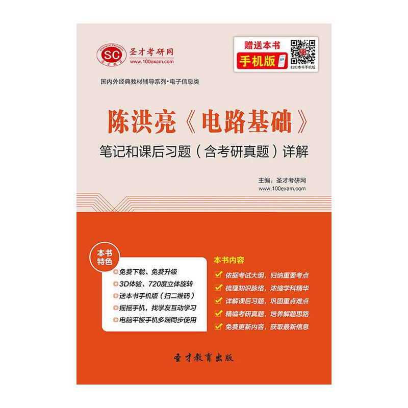 [课本辅导]陈洪亮《电路基础》笔记和课后习题(含考研真题)详解/电路
