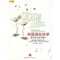 鸡尾酒经济学:酒会闲话经济循环