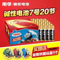 南孚电池 7号20节装碱性电池 聚能环AAA LR03干电池1.5V