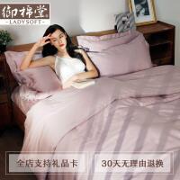 御棉堂夏季天丝四件套素色简约家纺床上用品纯色被套床单床品套件 天丝四件套 四件套