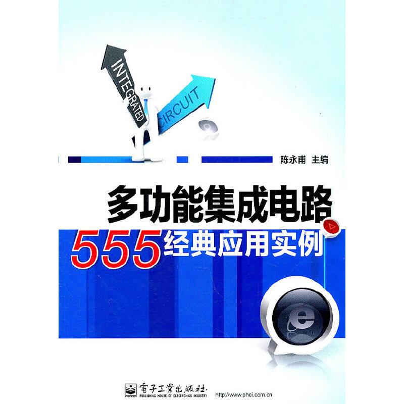 《多功能集成电路555经典应用实例》(陈永甫.)