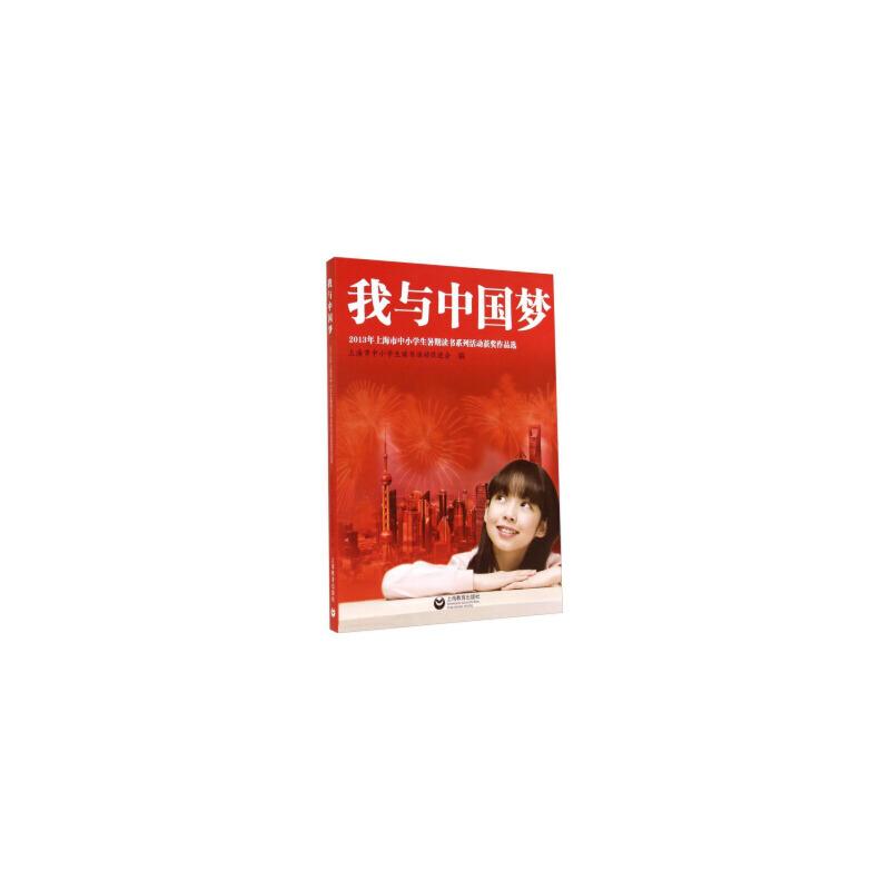 我与中国梦:2013年上海市中小学生暑期读书系列活动获奖作品选 上海