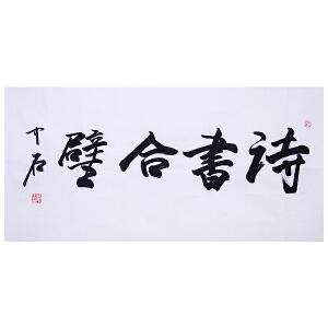 欧阳中石【诗书合璧】D17102