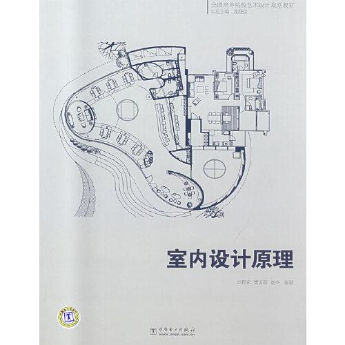 全国高等院校艺术设计规划教材 室内设计原理