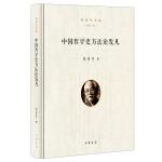 中国哲学史方法论发凡(张岱年全集・增订版)