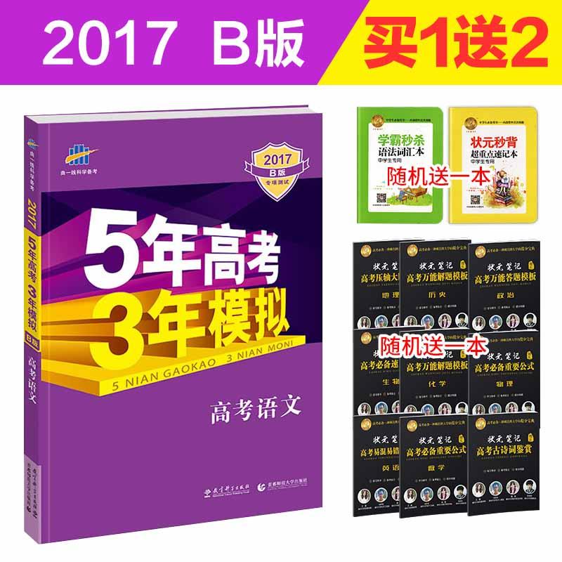 新课标大联考2017