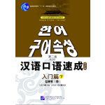 汉语口语速成入门篇(下)第二版(韩文注释)