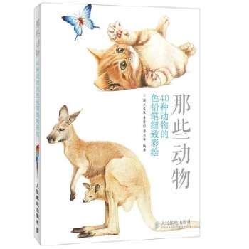 《那些动物(40种动物的色铅笔细致彩绘)》牛雪彤