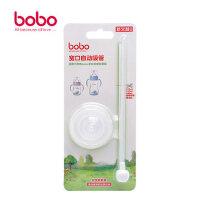乐儿宝BOBO长自动吸管宽口径奶瓶吸管配件BO302