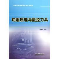 切削原理与数控刀具(中等职业教育数控类系列教材) 赵国华