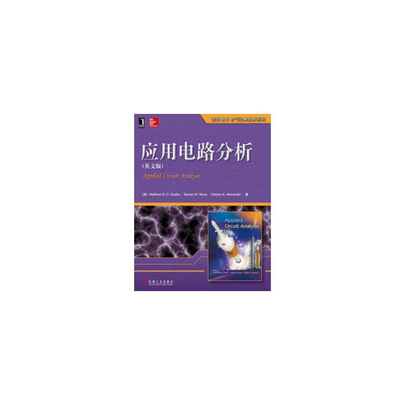 《国外电子电气经典教材系列:应用电路分析(英文版)