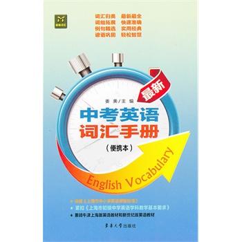 《新中考英语词汇手册-便携本》姜美