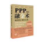 PPP项目融金术:融资结构、模式与工具