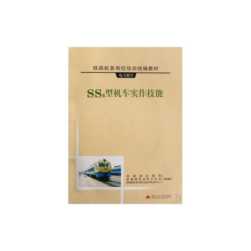 ss4型机车实作技能(附光盘电力机车铁路机务岗位培训统编教材) 赵友锐