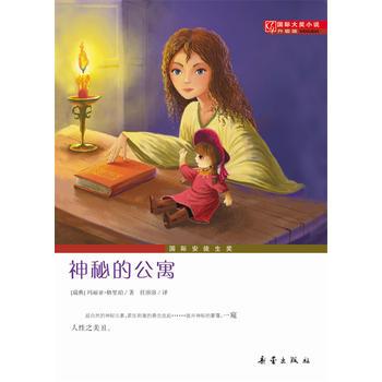 国际大奖小说升级版神秘的公寓1-3-6-9三四五六七八九年