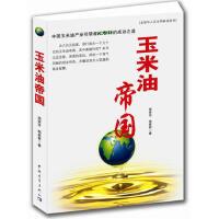 玉米油帝国 周翠芳,杨爱君 9787515309934