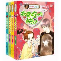 阳光家族小说联盟(共4册)