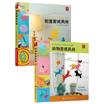 剪纸风铃(动物剪纸风铃+创意剪纸风铃)(套装全两册)