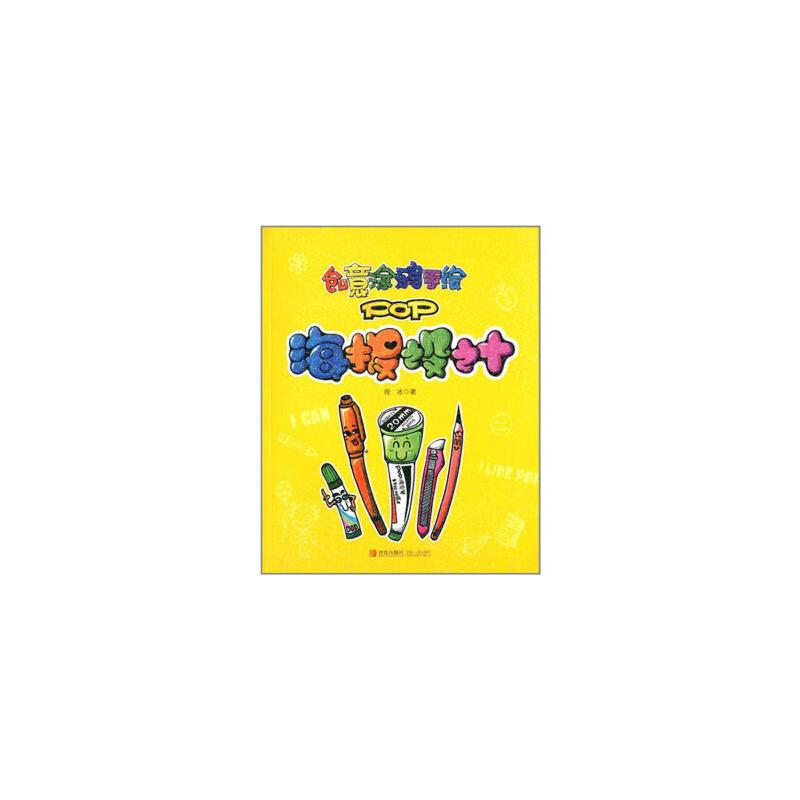 正版特价 创意涂鸦手绘pop:海报设计 正版图书放心购买!