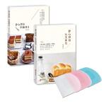 静心烘焙 完美生活(套装2册,幸福甜点+玩美面包)