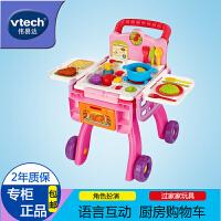 伟易达VTech 厨房购物车 过家家厨房玩具套装 早教益智玩具礼物