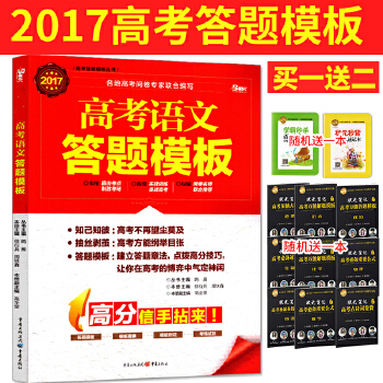 《2017新版 高考语文答题模板 重庆出版社高考