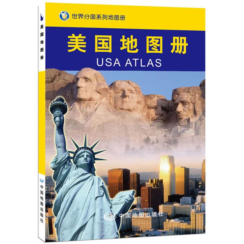 《美国地图册--中外文对照(内容丰富、重点突出