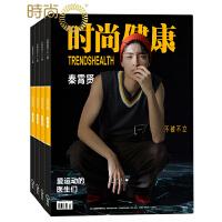 时尚健康(男士版)时尚娱乐期刊2017年全年杂志订阅新刊预订1年共12期10月起订