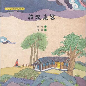 《中国儿童原创绘本:神秘来客》(墨鸟.)【简介