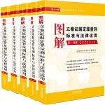 图解立案证据定罪量刑标准与法律适用套装(共5册)