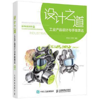《正版图书设计之道工业产品设计与手绘表达马克笔快.