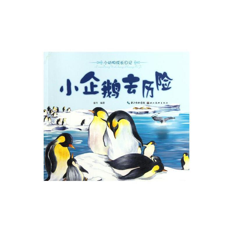 小企鹅去历险/小动物成长日记 童丹湖北美术 少儿 【正版书籍】