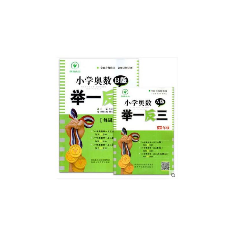 【小学校区举一反三四小学AB版A版B版4年年级奥数房王兆图片