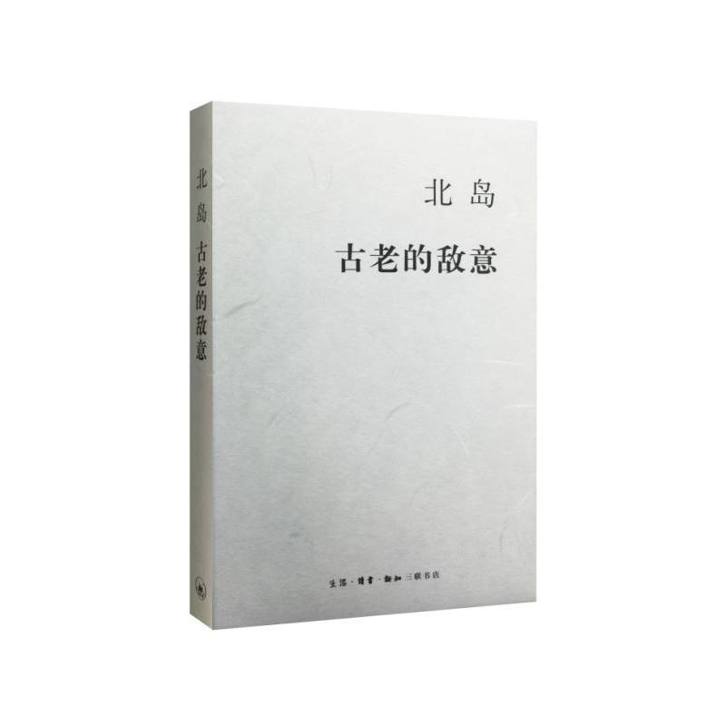北岛-古老的敌意 正版书籍