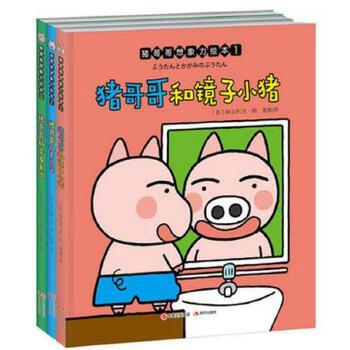 三册精装现代社名家初中绘本猪女生和黄哥哥猪雨伞白经典xiaofu后图透图片