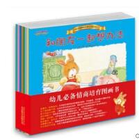 正版特价/小兔杰瑞情商培育绘本系列第2辑全套8册 畅销书籍北京联合