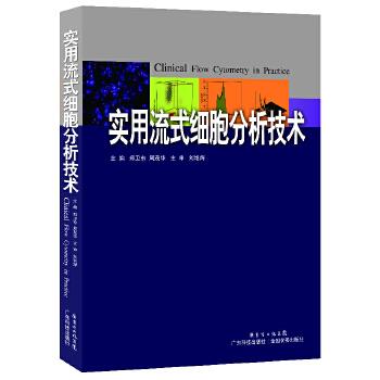 《实用流式细胞分析技术》(郑卫东.)【简介