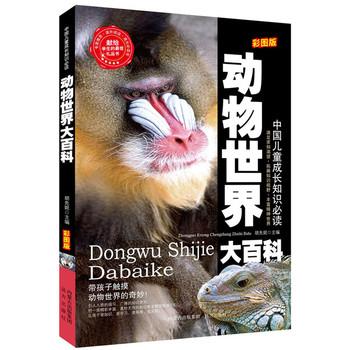 中jt~中国儿童成长知识必读(彩图版):动物世界大百科