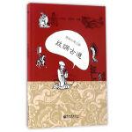 漫画丝绸之路:丝绸古道(中文版)