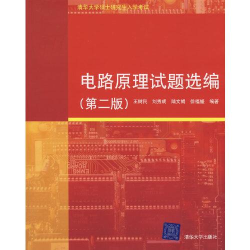 《电路原理试题选编(第二版)》