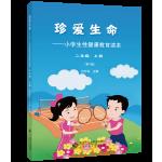 珍爱生命――小学生性健康教育读本(二年级上册)