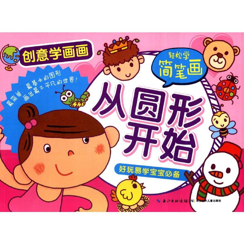 创意学画画:从圆形开始 刘少勇, 9787556017034 长江少年儿童出版社