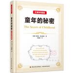 童年的秘密:汉英双语版(万千教育)