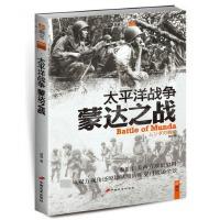 太平洋战争(蒙达之战)/指文战史系列