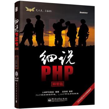 细说PHP(精要版)(含DVD光盘1张)(《细说PHP》的精华内容,都是PHP开发中必须需要掌握的技术点!)