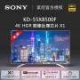 索尼(SONY) KD-55X8500F 55英寸4K HDR液晶智能电视 2018新品