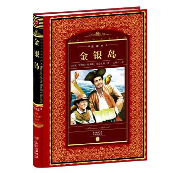 世界文学名著典藏·全译本:金银岛