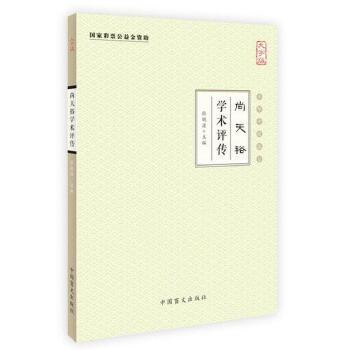 尚天裕学术评传(大字版)