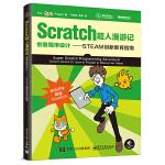Scratch超人漫游记:创意程序设计――STEAM创新教育指南